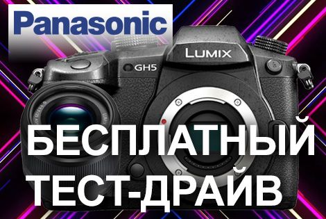 Получите Panasonic Lumix DMC-GH5 на бесплатный тест-драйв!